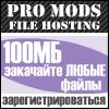 Файловый хостинг от PRO Mods